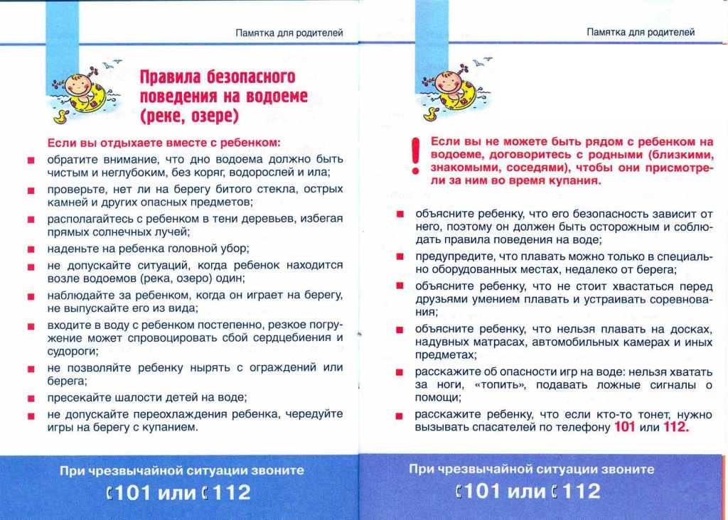 Страница для родителей | МБОУ Ведерниковская ООШ